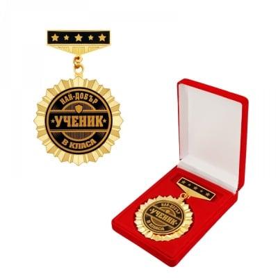 Орден Най-добър УЧЕНИК в класа