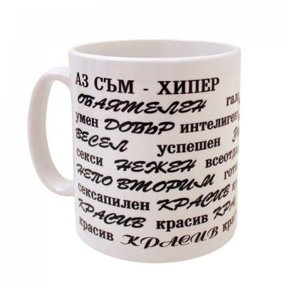 Чаша АЗ съм хипер - за мъж, COSMOPOLIS