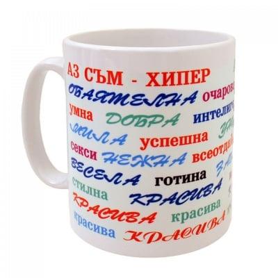 Чаша АЗ съм хипер - за жена, COSMOPOLIS