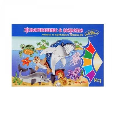 Книжка за оцветяване с гатанки Животните в морето, COSMOPOLIS