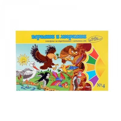 Книжка за оцветяване с гатанки Пернати и хвъркати, COSMOPOLIS