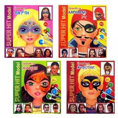 Книжки за гримове SUPER HIT MODEL с пастели за лице и тяло