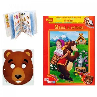 """Образователна книжка """"Маша и мечока"""""""