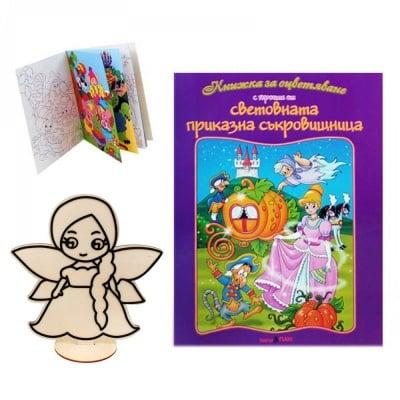 Книжка оцветяване Световна приказна съкровищница с 3Д фигурка