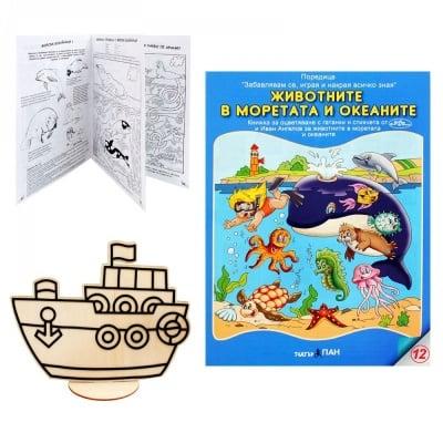 """Книжка оцветяване """"Животните в моретата и океаните"""" с 3Д фигурка"""