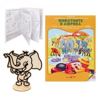 """Книжка оцветяване """"Животните в Африка"""" с 3Д фигурка"""