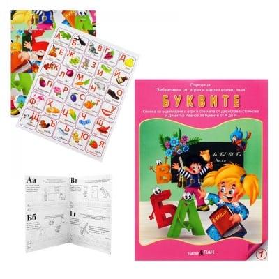 Комплект книжка за оцветяване с игри и стихчета Буквите с три пъзела