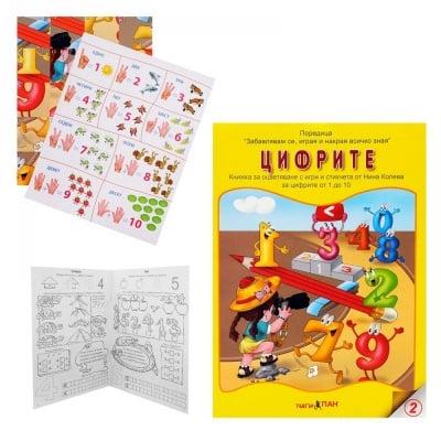 Комплект книжка за оцветяване с игри и стихчета Цифрите с три пъзела