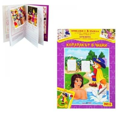 Книжка Котаракът в чизми за оцветяване с приказка, пъзел и игра