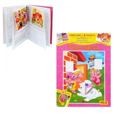 Книжка Трите прасенца за оцветяване с приказка, пъзел и игра