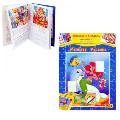 Книжка Малката Русалка за оцветяване с приказка, пъзел и игра