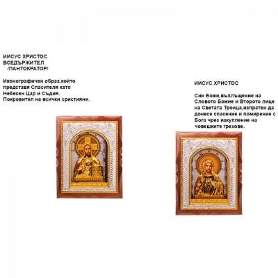 Настолна икона с рамка - 19 см. х 14 см.