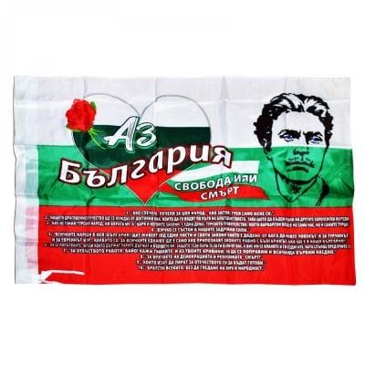 Национален флаг Васил Левски