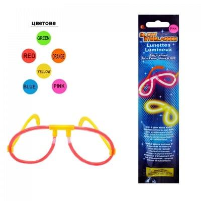 Очила /фосфоресциращи/