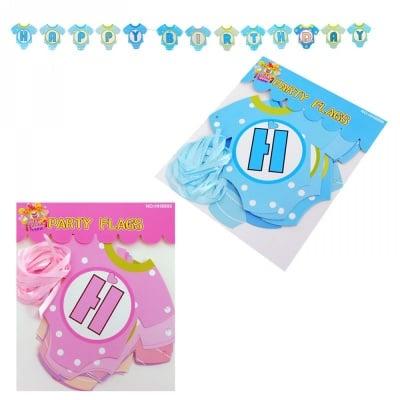 Парти лента HAPPY BIRTHDAY