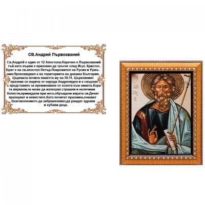 Машинно тъкан гоблен Св. Андрей Първозваний, COSMOPOLIS