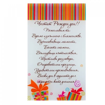 Надпис Честит Рожден Ден!