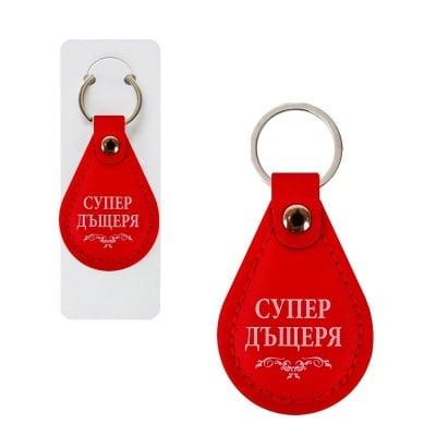 Кожен ключодържател с надпис СУПЕР ДЪЩЪРЯ