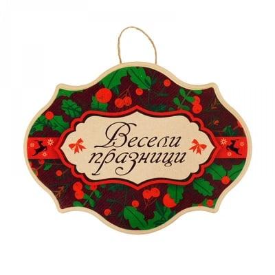 Пано Весели Празници, дърво