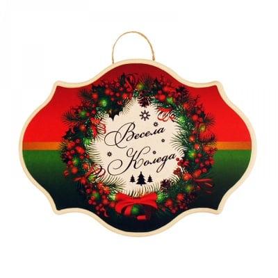 Пано Весела Коледа 24*18см, дърво