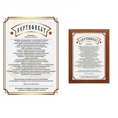 Сертификат на Младоженеца в рамка
