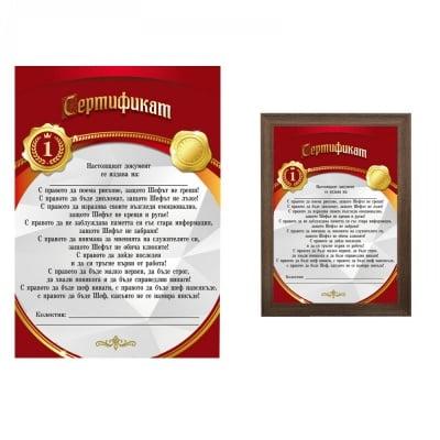 Сертификат на шефа, COSMOPOLIS