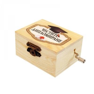 Кутия-латерна Честито дипломиране