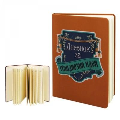 "Бележник ""Дневникът за грандиозни идеи"""