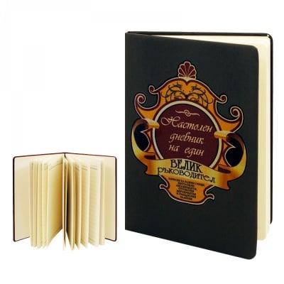 Бележник Настолен дневник за един Велик Ръководител