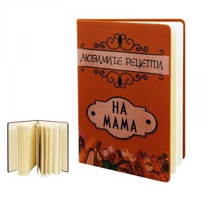 """Бележник """"Любимите рецепти на мама"""""""