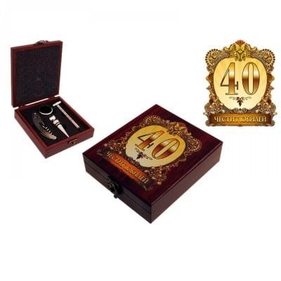 Аксесоари за вино Честит 40-ти Юбилей в луксозна кутия