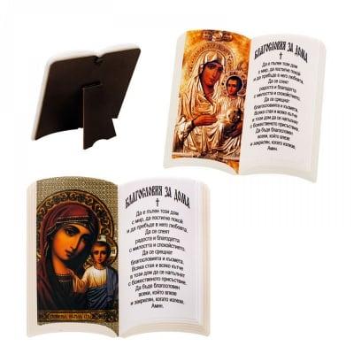 Настолна икона Благословия за дома, резин