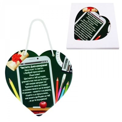 Плочка-Послание-Сърце
