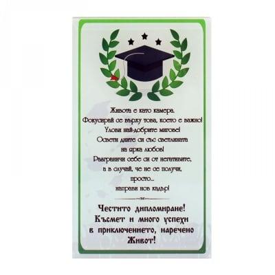 Надпис Честитo дипломиране!