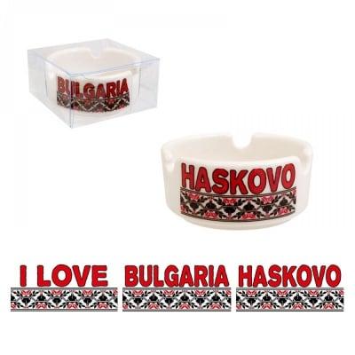 """Пепелник """"I LOVE BULGARIA - HASKOVO"""""""