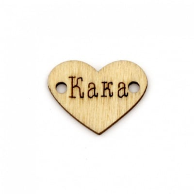 "Фигурка дърво сърце 20x25x2 мм дупка 2 мм с надпис ""Кака"" -10 броя"