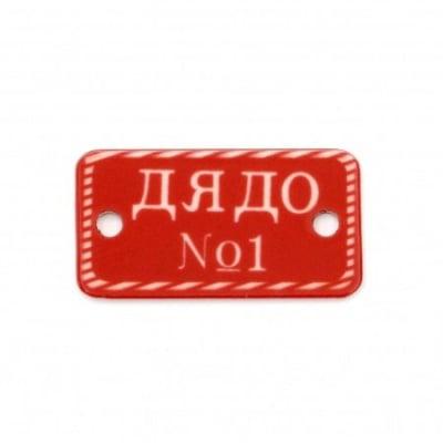"Свързващ елемент плочка 30x15 мм дупка 2.5 мм с надпис ""Дядо №1"" -10 броя"