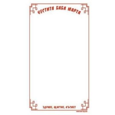 Подложки картон 8/14 см бели с надпис- 250 броя