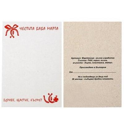 Подложки картон 7/10 см бели с надпис и описание - 100 броя