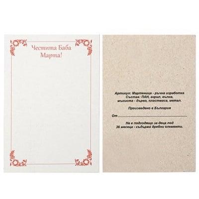 Подложки картон 8/12 см бели с надпис и описание - 100 броя