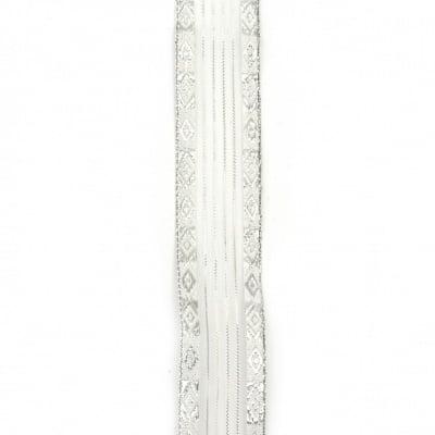 Ширит органза 25 мм бял с ламе сребро -2 метра