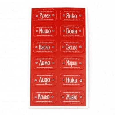 Плочка с мъжки имена 32x18 мм отвор 3 мм червена -12 броя