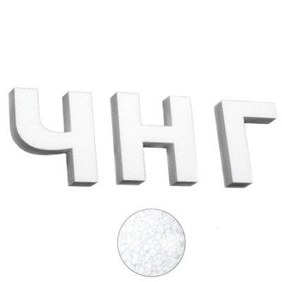 Букви стиропор 100х22 мм. комплект - ЧНГ- 3 бр
