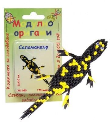 Комплект Модулно оригами Саламандър
