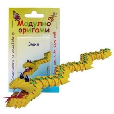 Комплект Модулно оригами Змия