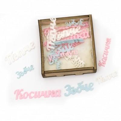 Надписи пъпче зъбче косичка филц  25x10x1 мм ,40x10x1 мм,40x15x1 мм ,60x15x1 мм АСОРТЕ в кутия -30 броя