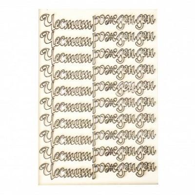"""Надписи от бирен катрон """"Честит рожден ден"""" 14.5x2 см"""