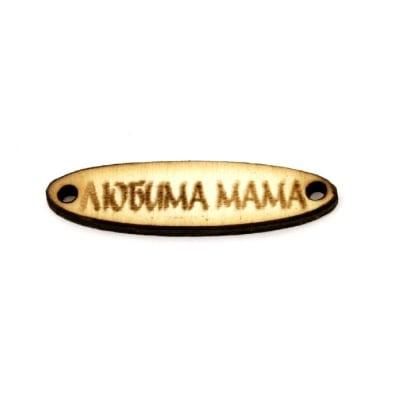 """Фигурка дърво плочка 40x10x3 мм отвор 2 мм. с надпис """"Любима мама"""" -10 броя"""
