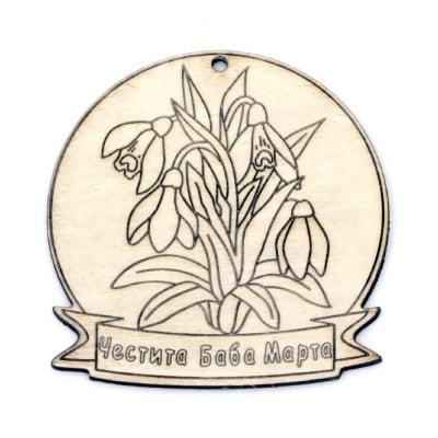 """Фигурка дърво плочка 65x65x3 мм отвор 3 мм. с надпис """"Честита Баба Марта"""" -2 броя"""