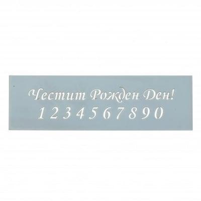 Шаблон за многократна употреба размер на отпечатъка 12x1 см Л34